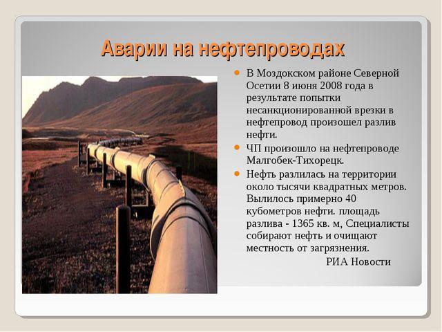 Аварии на нефтепроводах В Моздокском районе Северной Осетии 8 июня 2008 года...
