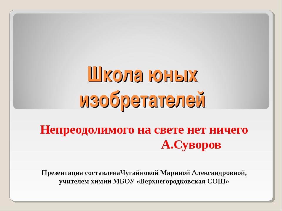 Школа юных изобретателей Непреодолимого на свете нет ничего А.Суворов Презент...
