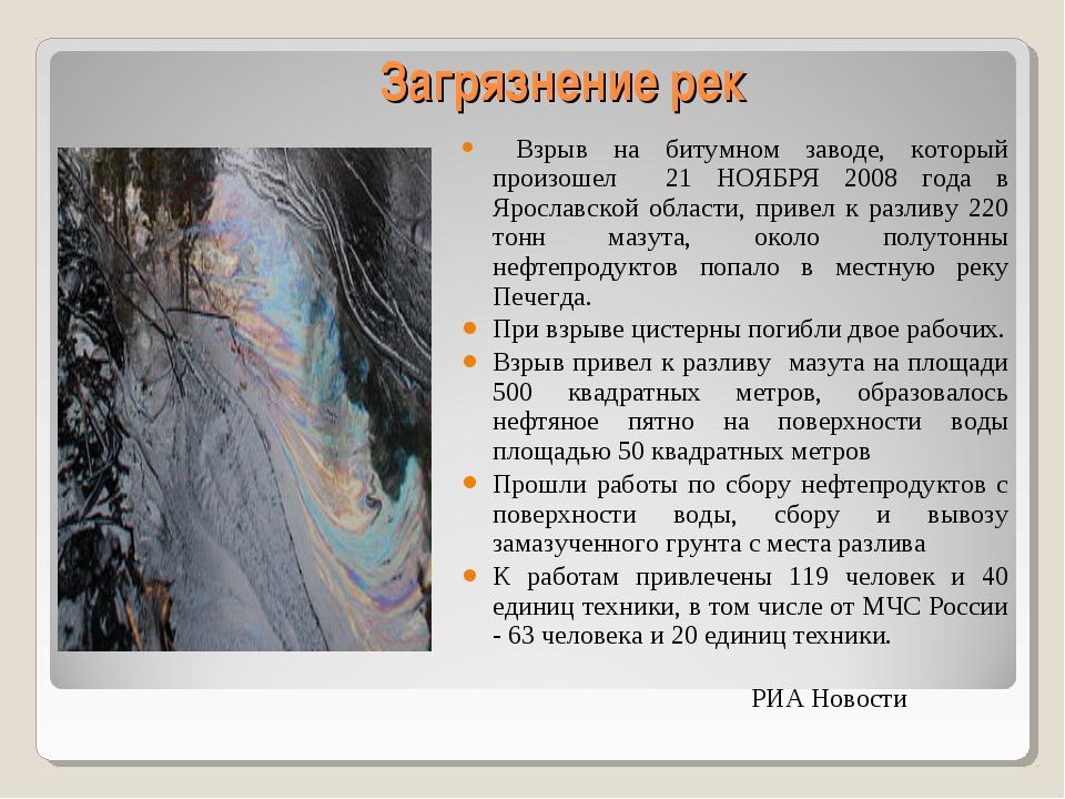 Загрязнение рек Взрыв на битумном заводе, который произошел 21 НОЯБРЯ 2008 го...