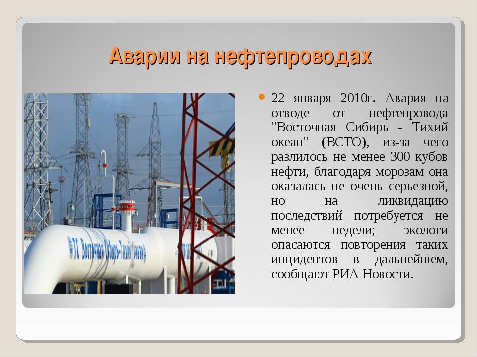 "Аварии на нефтепроводах 22 января 2010г. Авария на отводе от нефтепровода ""Во..."