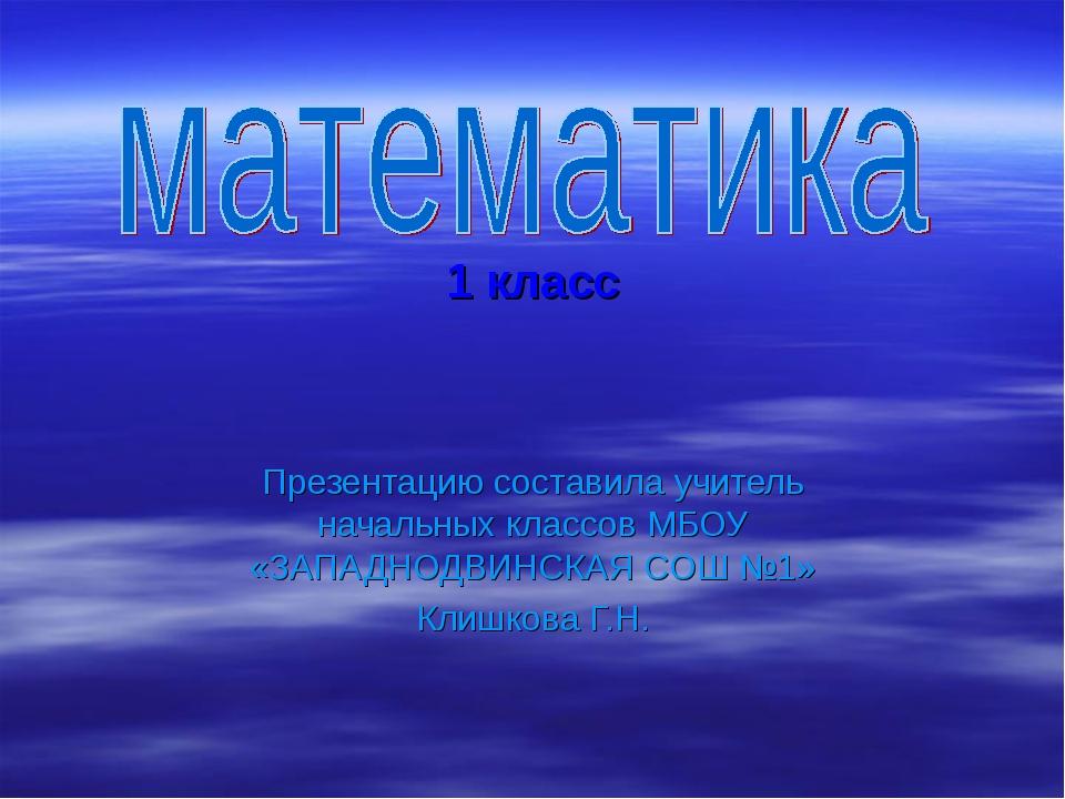 1 класс Презентацию составила учитель начальных классов МБОУ «ЗАПАДНОДВИНСКА...