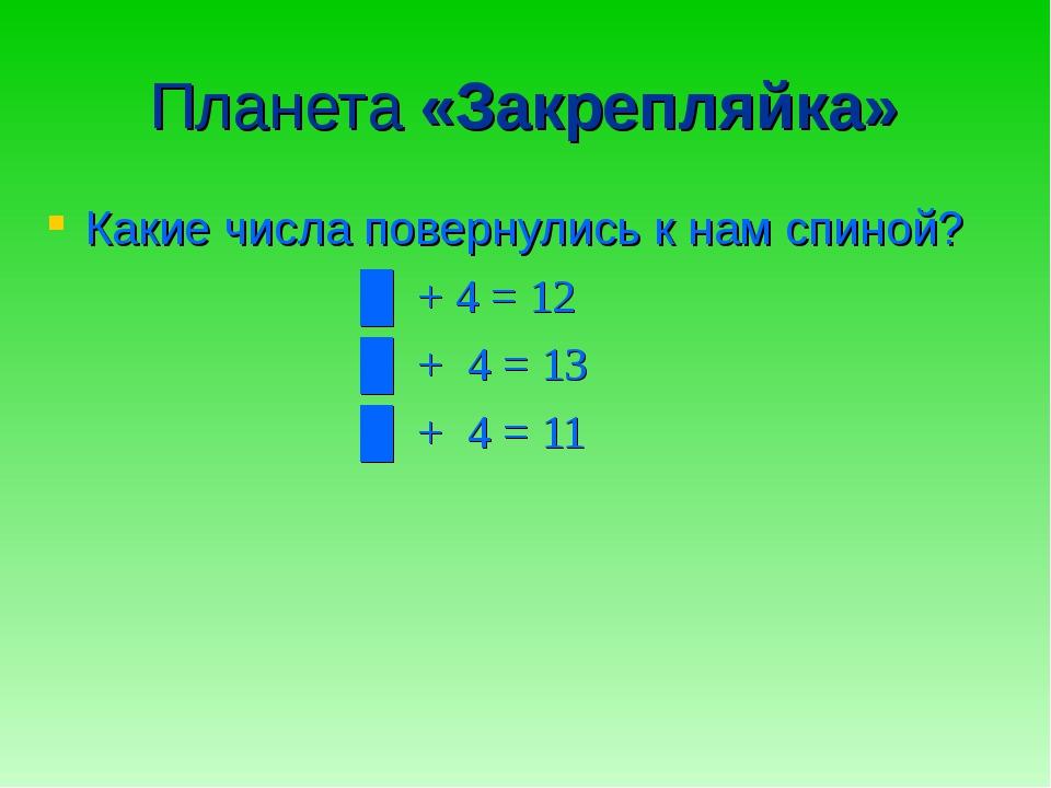 Планета «Закрепляйка» Какие числа повернулись к нам спиной? █ + 4 = 12...