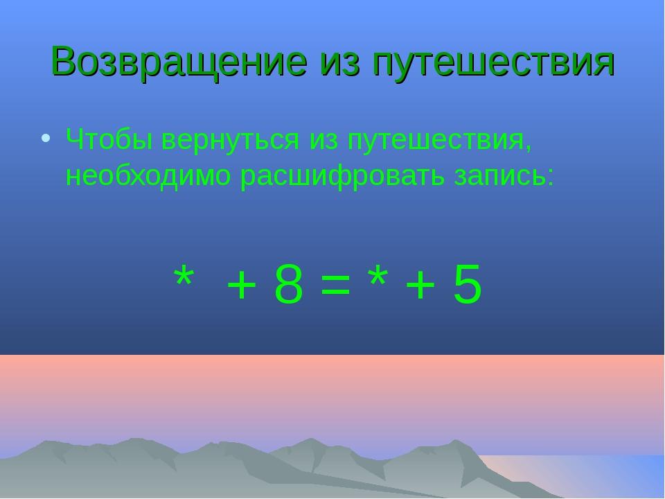 Возвращение из путешествия Чтобы вернуться из путешествия, необходимо расшифр...