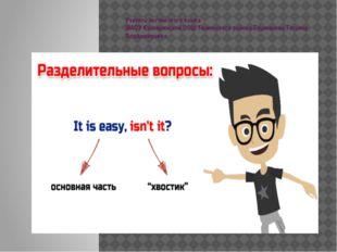 Учитель английского языка МАОУ Каскаринской СОШ Тюменского района Бушманова Т