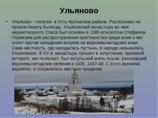 Ульяново Ульяново - поселок в Усть-Куломском районе. Расположен на правом бер