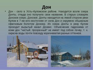 Дон Дон - село в Усть–Куломском районе. Находится возле озера Донты, откуда о