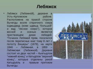 Лебяжск Лебяжск (Лебежнöй), деревня в Усть–Куломском районе. Расположена на п