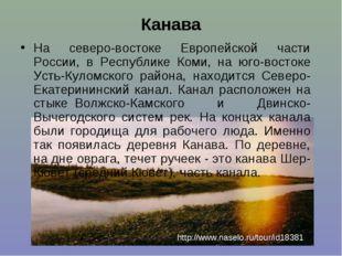 Канава На северо-востоке Европейской части России, в Республике Коми, на юго-