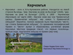 Керчомъя Керчомъя - село в Усть-Куломском районе. Находится на левой стороне