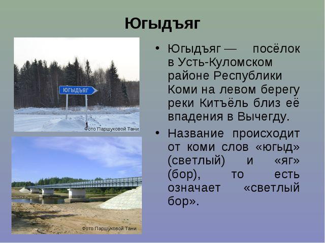 Югыдъяг Югыдъяг— посёлок вУсть-Куломском районеРеспублики Комина левом бе...