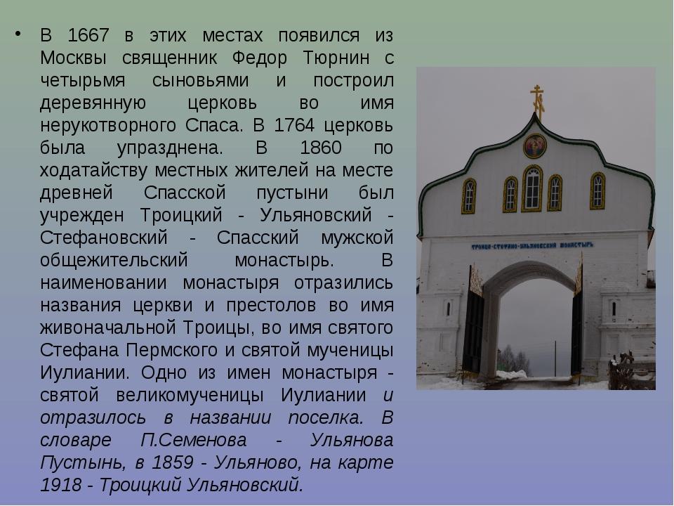 В 1667 в этих местах появился из Москвы священник Федор Тюрнин с четырьмя сын...