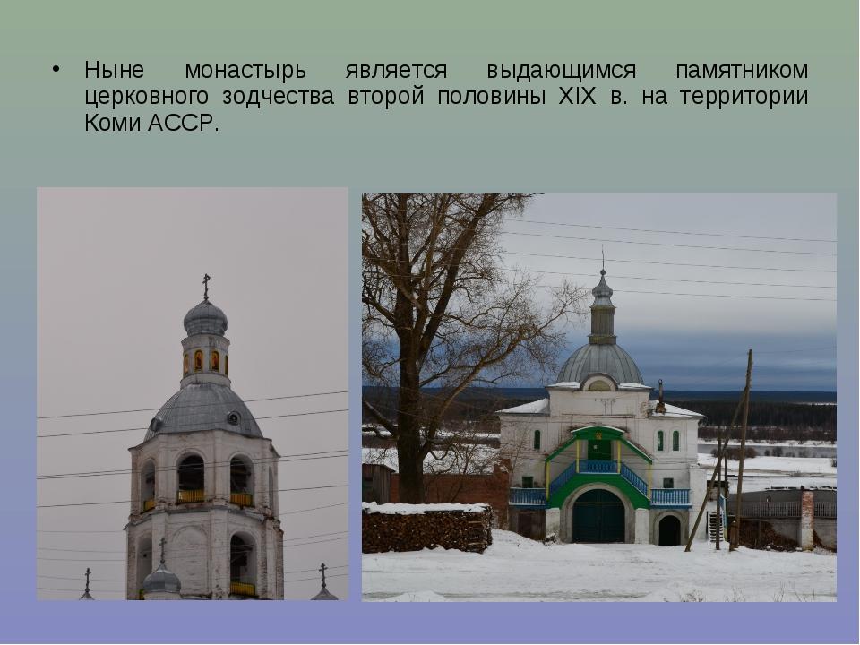 Ныне монастырь является выдающимся памятником церковного зодчества второй пол...