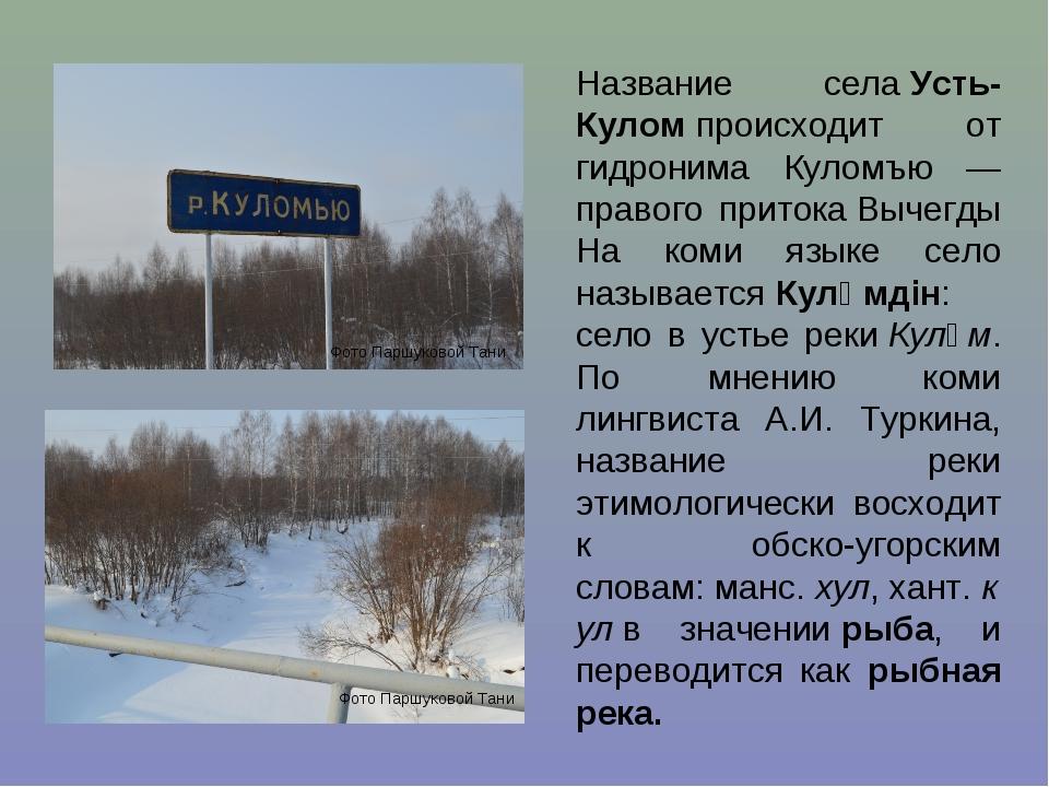 Название селаУсть-Куломпроисходит от гидронима Куломъю — правого притокаВы...