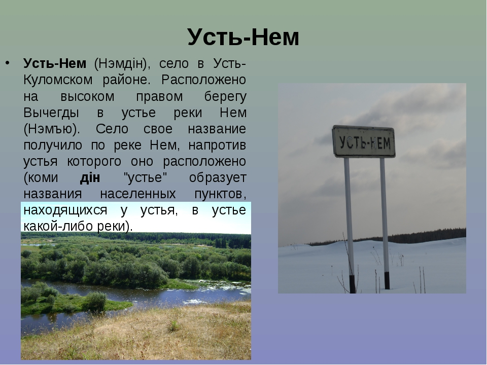 Усть-Нем Усть-Нем (Нэмдін), село в Усть-Куломском районе. Расположено на высо...