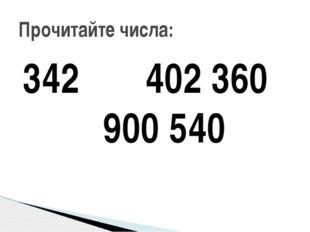 342 402 360 900 540 Прочитайте числа: