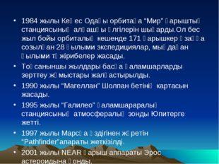 """1984 жылы Кеңес Одағы орбитаға """"Мир"""" ғарыштық станциясының алғашқы үлгілерін"""