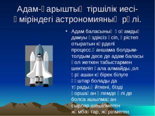 Адам-ғарыштық тіршілік иесі-өміріндегі астрономияның рөлі. Адам баласының қоғ