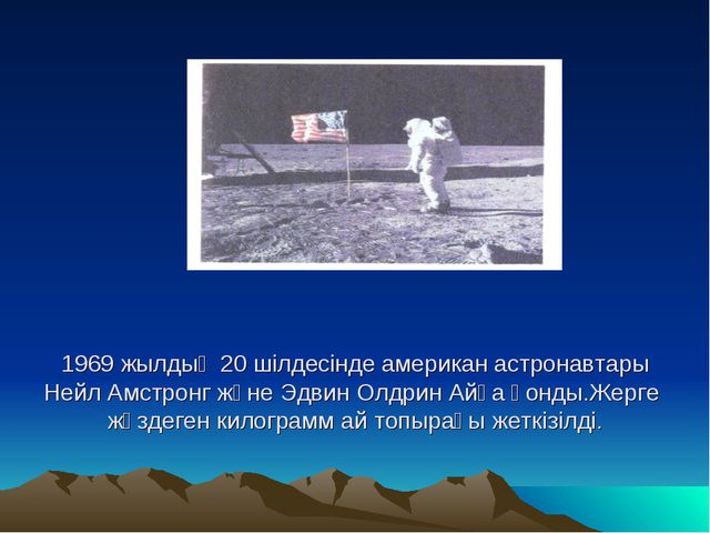 сурет 43 1969 жылдың 20 шілдесінде американ астронавтары Нейл Амстронг және...