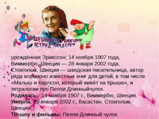 А́стрид А́нна Эми́лия Ли́ндгрен, урождённая Эрикссон; 14 ноября 1907 года, Ви