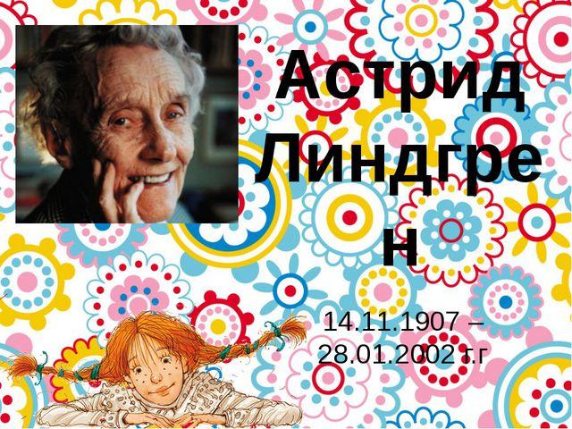 14.11.1907 – 28.01.2002 г.г Астрид Линдгрен