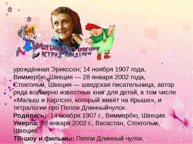 А́стрид А́нна Эми́лия Ли́ндгрен, урождённая Эрикссон; 14 ноября 1907 года, Ви...