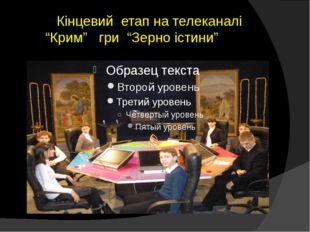 """Кінцевий етап на телеканалі """"Крим"""" гри """"Зерно істини"""""""