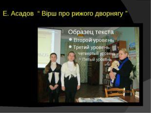 """Е. Асадов """" Вірш про рижого дворнягу """""""