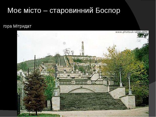 Моє місто – старовинний Боспор гора Мітридат
