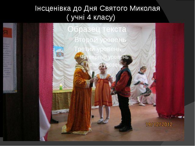 Інсценівка до Дня Святого Миколая ( учні 4 класу)