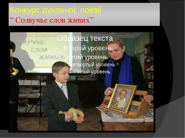 "Конкурс духовної поезії "" Созвучье слов живих"""