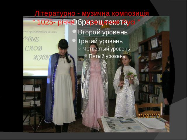 """Літературно - музична композиція """" 1025- річчя Хрещення Русі """""""