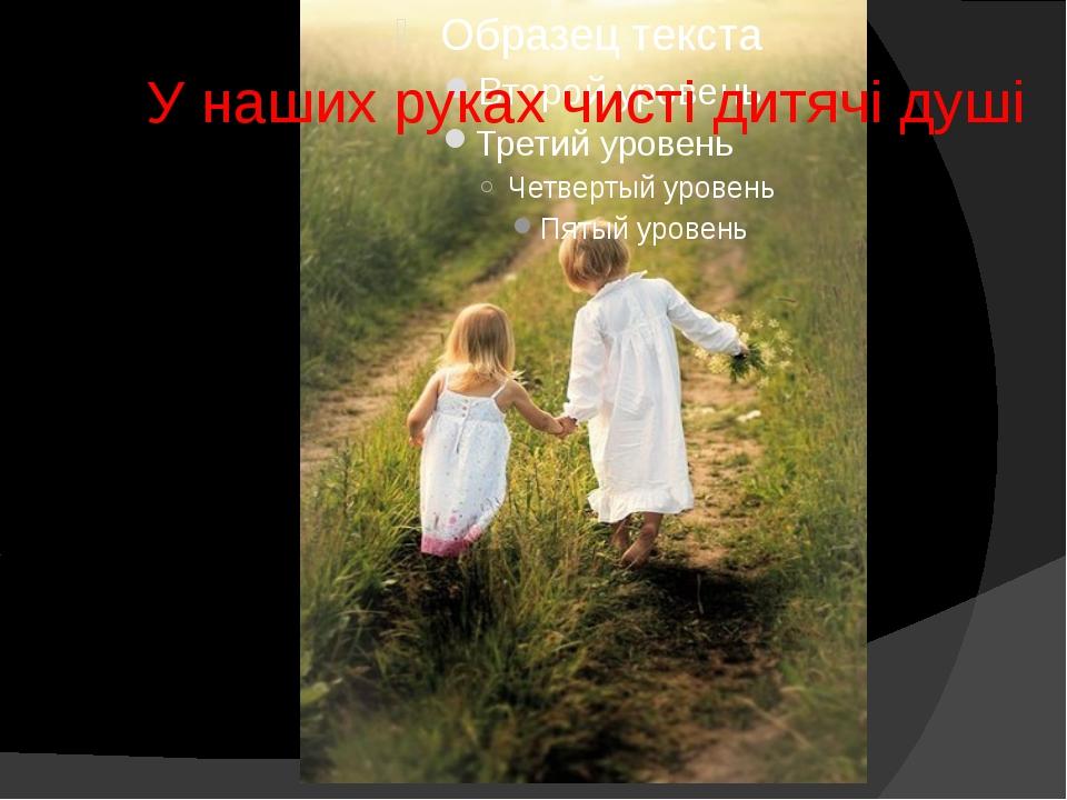 У наших руках чисті дитячі душі
