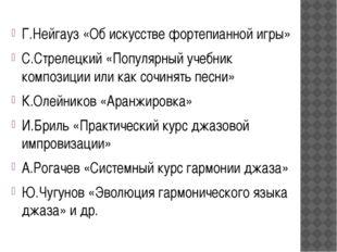 Г.Нейгауз «Об искусстве фортепианной игры» С.Стрелецкий «Популярный учебник к