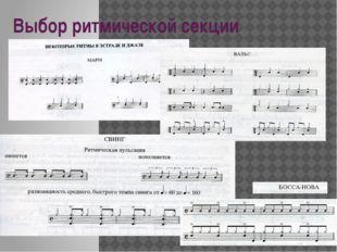 Выбор ритмической секции
