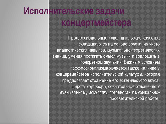 Исполнительские задачи концертмейстера Профессиональные исполнительские качес...