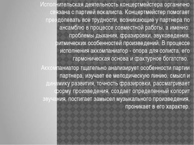 Исполнительская деятельность концертмейстера органично связана с партией вока...