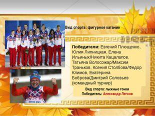 Победители:Евгений Плющенко, Юлия Липницкая, Елена Ильиных/Никита Кацалапов