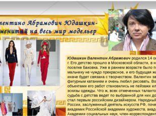 Валентино Абрамович Юдашкин- знаменитый на весь мир модельер Юдашкин Валенти