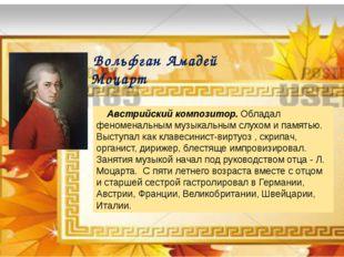 Вольфган Амадей Моцарт Австрийский композитор. Обладал феноменальным музыкал