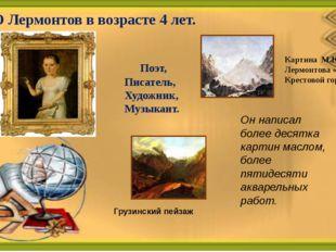М.Ю Лермонтов в возрасте 4 лет. Поэт,  Писатель,  Художник,  М