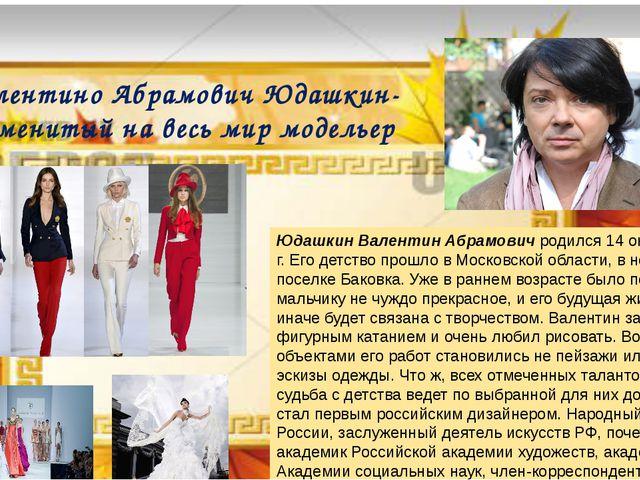 Валентино Абрамович Юдашкин- знаменитый на весь мир модельер Юдашкин Валенти...