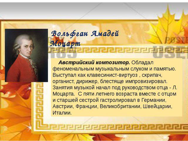 Вольфган Амадей Моцарт Австрийский композитор. Обладал феноменальным музыкал...