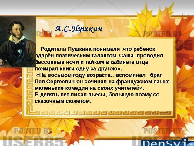 Родители Пушкина понимали ,что ребёнок одарён поэтическим талантом. Саша пр...