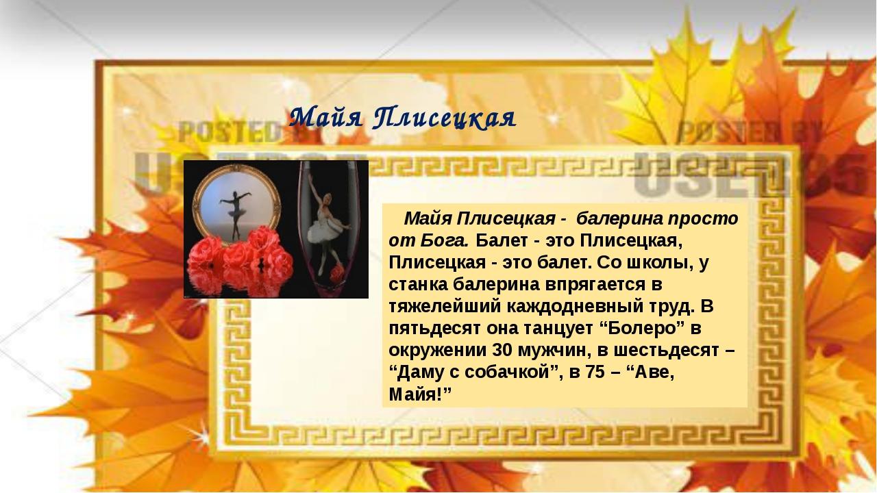 Майя Плисецкая Майя Плисецкая - балерина просто от Бога. Балет - это Плисецк...