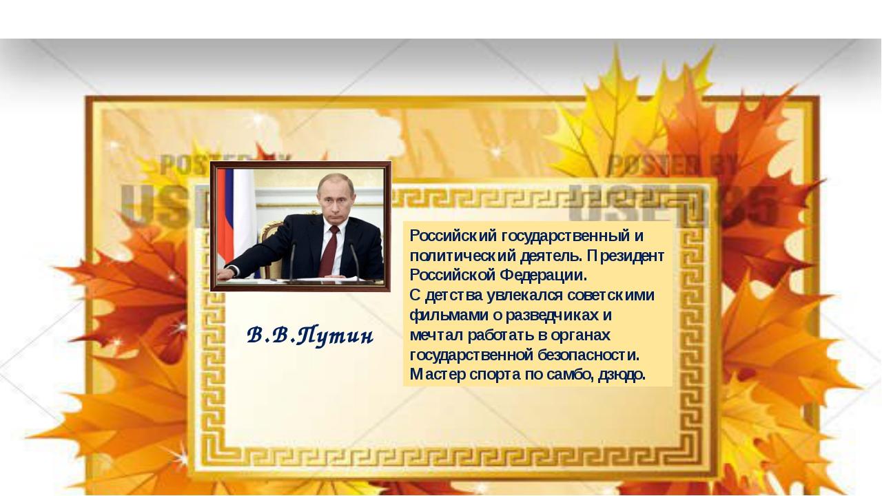 Российский государственный и политический деятель. Президент Российской Феде...