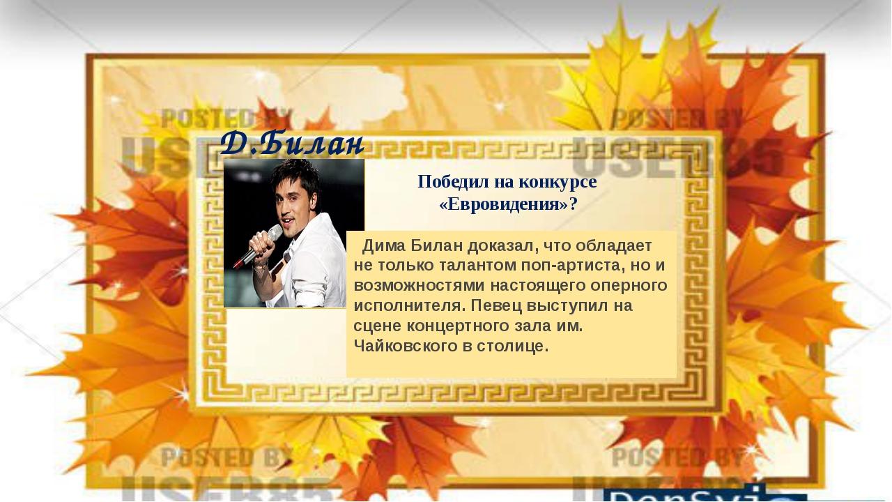 Победил на конкурсе «Евровидения»? Дима Билан доказал, что обладает не тольк...