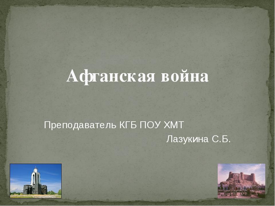 Афганская война Преподаватель КГБ ПОУ ХМТ Лазукина С.Б.