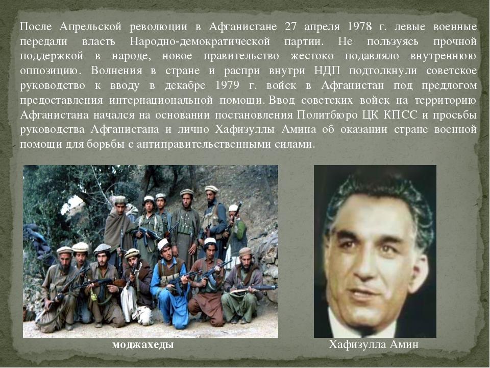 После Апрельской революции в Афганистане 27 апреля 1978 г. левые военные пере...
