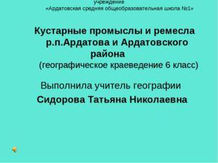 Муниципальное бюджетное общеобразовательное учреждение «Ардатовская средняя