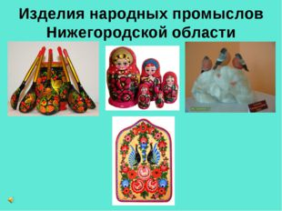 Изделия народных промыслов Нижегородской области